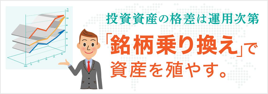 投資資産の格差は運用次第 「銘柄乗り換え」で資産を殖やす。